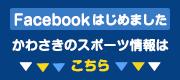 フェイスブックはじめました!